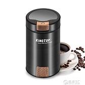 220V家用便攜電動咖啡機磨豆機超細小型咖啡豆研磨機磨粉機研磨器干磨WD  聖誕節免運