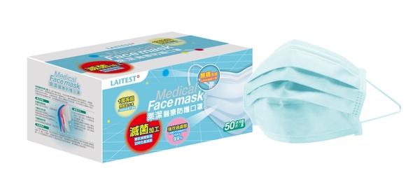 萊潔 醫療防護口罩(成人)冰河藍-50入盒裝(單鋼印)
