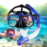 潛水面罩成人兒童全干式呼吸管浮潛三寶面鏡全臉游泳裝備套裝 1955生活雜貨