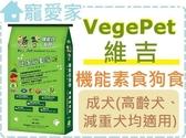 【寵愛家】台灣維吉機能素食成犬18公斤
