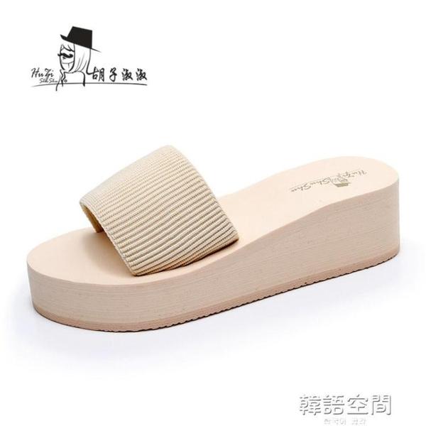 坡跟拖鞋女夏鬆糕厚底涼拖百搭海邊時尚沙灘鞋一字拖高跟外穿涼拖 韓語空間