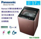 【佳麗寶】-留言享加碼折扣(Panasonic國際牌)Nanoe X雙科技變頻洗衣機-17kg【NA-V188EB-T】