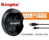 【一年保固】KingMa 雙槽充電器 USB雙座充 USB EN-EL15 ENEL15 D750 (KM-004) 屮Z0