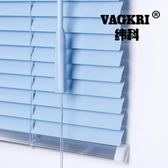訂製鋁合金百葉窗簾捲簾辦公室遮光臥室廚房衛生間免打孔窗簾YYS    易家樂
