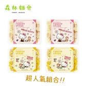 森林麵食 超人氣組合 HelloKitty麵+蝴蝶結造型 (各2盒)【杏一】