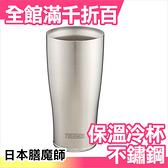 日本 正版 THERMOS 膳魔師 不鏽鋼 真空 保溫杯 保冰杯 JDE-420 夏天【小福部屋】