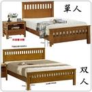 【水晶晶家具/傢俱首選】JF0520-7李維3.5尺楊木全實木(柚木色)單人床~~床頭櫃另購