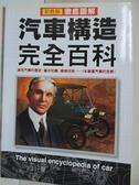 【書寶二手書T1/雜誌期刊_G2D】徹底圖解汽車構造完全百科_新星編輯部