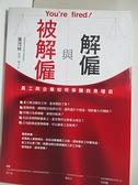 【書寶二手書T2/法律_HMJ】解僱與被解僱:員工與企業如何保護自身權益_葉茂