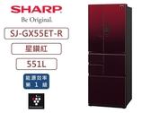 ↙0利率/送安裝↙SHARP 夏普551L 1級能效 自動除菌離子 變頻六門冰箱SJ-GX55ET-R【南霸天電器百貨】
