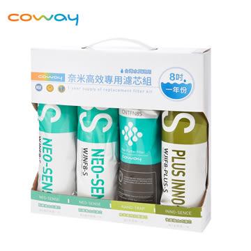 Coway 奈米高效淨水器 專用濾芯組適用P-250N【8吋一年份】
