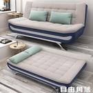 沙發床兩用可折疊雙人經濟型多功能1.2米1.8坐臥兩用簡約布藝沙發CY 自由角落