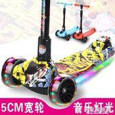 兒童滑板車2-3-4-6-8-10歲小男孩溜溜車女童三輪寶寶初學者滑滑車 NMS快意購物網