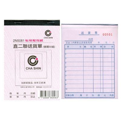 CHA SHIN 加新 2N5081 非碳直二聯送貨單(50組)