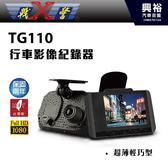 【X-Guorder】X戰警 TG-110 超薄輕巧型行車記錄器*2.5吋螢幕/105度超廣角/H.264壓縮格式