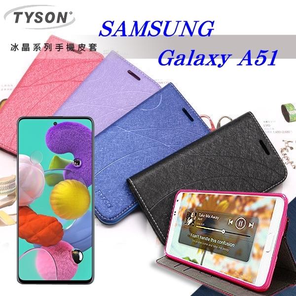 【愛瘋潮】三星 Samsung Galaxy A51  冰晶系列隱藏式磁扣側掀皮套 手機殼 側翻皮套