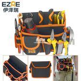 工具腰包電工腰包貼壁紙掛包多功能帆布維修安裝加厚大號小號電鉆  易家樂