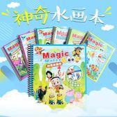 兒童寶寶神奇魔法重復使用涂鴉填色涂色本幼兒園水畫冊水本畫玩具 LR3463【Pink中大尺碼】TW