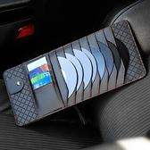 汽車CD夾時尚通用車載cd包遮陽板車用光盤碟片盒套眼鏡夾車內收納【完美3c館】