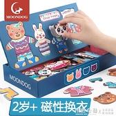 幼兒童磁性寶寶拼圖變換裝游戲磁力2男孩3女孩4小孩5歲玩具益智力 怦然新品