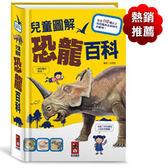 兒童圖解恐龍百科