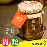 【福忠字號】菇菇醬 沾醬 拌麵醬 拌飯醬 拌青菜 年貨 【好時好食】