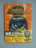 【書寶二手書T2/一般小說_NBP】聖獸戰士1-噴火巨龍費諾_亞當.布萊德