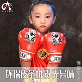 愛順3-12歲兒童拳擊手套小孩男孩女沙袋散打泰拳搏擊訓練格斗拳套 NMS街頭潮人
