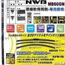 ✚久大電池❚ 日本 NWB 三節式軟骨雨刷 雨刷膠條 MB60GN MB-60GN MB60 膠條 24吋 600mm