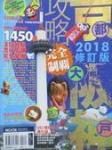 【書寶二手書T7/旅遊_OJI】京阪神攻略完全制霸2018 (修訂版)_墨刻編輯部