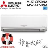 【MITSUBISHI三菱】6-8坪 靜音大師 變頻分離式冷暖冷氣 MUZ/MSZ-GE50NA 免運費/送基本安裝