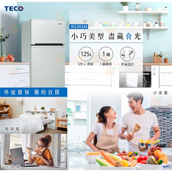 含拆箱定位+舊機回收 東元 TECO R1301N 定頻 雙門 125L 公司貨 能源效率1級 小鮮綠 自動除霜