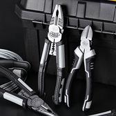 老虎鉗子多功能萬用斜口鉗尖嘴鉗五金工具大全德國萬能鋼絲鉗電工