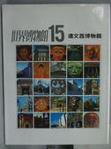 【書寶二手書T4/藝術_ZDE】世界博物館(15)達文西博物館