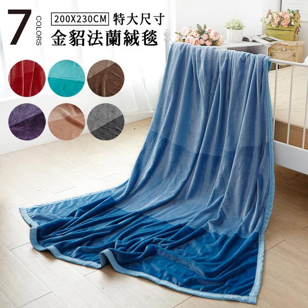 特大尺寸超暖細柔專櫃包邊金貂法蘭絨毯 (200x230cm) 多色任選