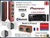 盛昱音響 - Pioneer VSX-LX304-B + Focal Chorus 726 / CC700 / QI65CB 現貨可自取