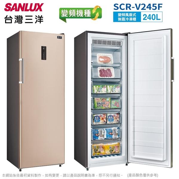 SANLUX台灣三洋 240公升直立式變頻無霜冷凍櫃 SCR-V245F~含拆箱定位