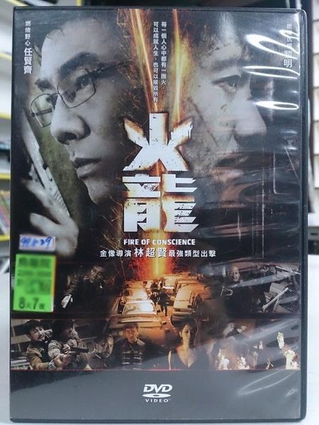 挖寶二手片-E08-037-正版DVD-華語【火龍】-任賢齊 黎明 徐若瑄 王寶強(直購價)
