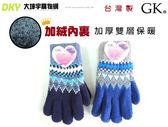 M-38 台灣製 GK 童用山型針織雙層針織手套 防寒保暖 裏起毛
