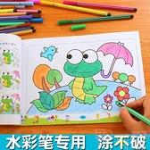 兒童涂色本畫畫書幼兒園涂鴉填色繪畫本水彩筆畫冊【聚可愛】
