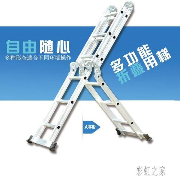 多功能折疊梯子合金加厚人字梯家用梯升降伸直工程梯PH2927【彩虹之家】