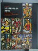 【書寶二手書T2/藝術_ZBH】浪漫的真實:池田20世紀美術館現代畫精選_民85