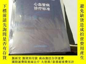 二手書博民逛書店罕見心血管疾病診療標準Y216550 科學出版社 上海科學出版社