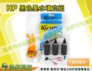 HP 20/26/29 黑色墨水填充組610c/630c/640c/656c/648c/642c/925/2250(附工具、說明書)
