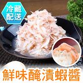 蝦醬(醃漬小蝦)1Kg 冷藏配送 韓國料理[CH02218]千御國際【輸入YAHOO618享滿千8折】