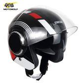 機車頭盔電動摩托車男女雙鏡片四季炫酷半盔電瓶車半覆式安全帽子