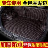 大眾新速騰途觀奇駿帕薩特cs75凌渡cc朗逸專用汽車后備箱墊全包圍