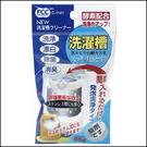 日本 不動化學 洗衣槽清洗劑【1415】