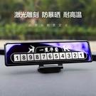 不銹鋼臨時停車牌定制汽車用品創意挪車卡貼...