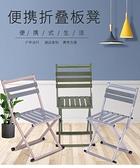 摺疊椅 摺疊凳靠背馬扎戶外小凳子家用便攜小板凳小椅子釣魚凳子ATF 艾瑞斯居家生活